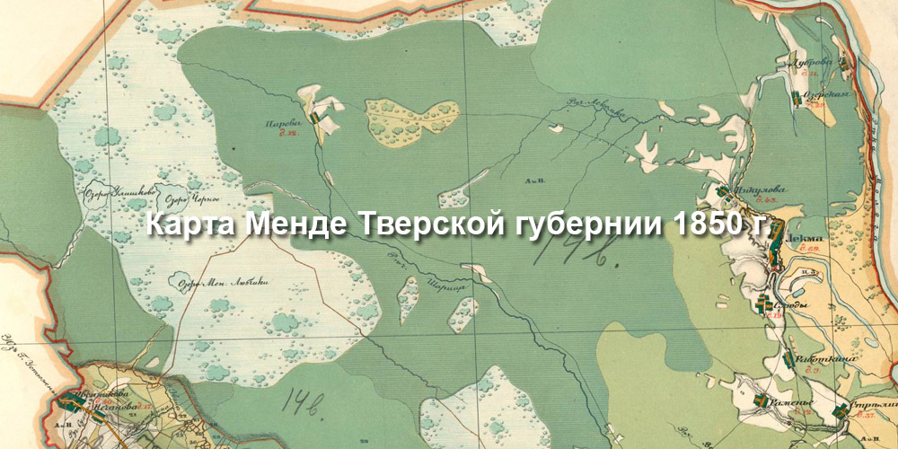 Карта Менде Тверской губернии топографическая 1850 года.