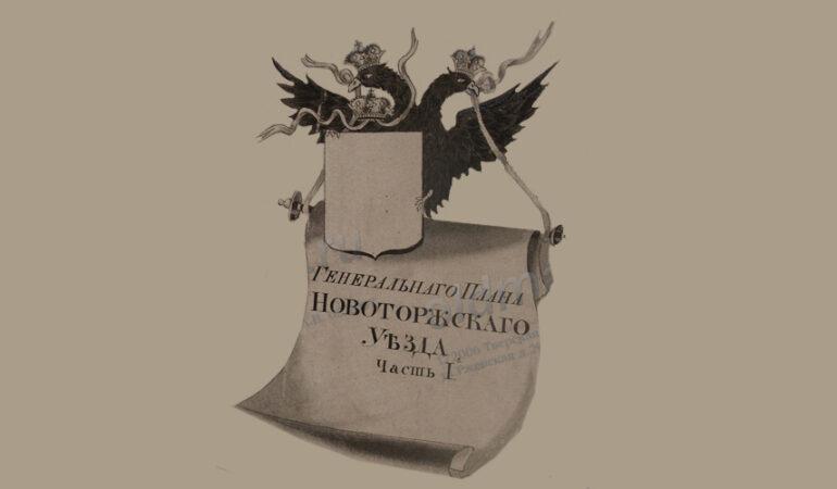 Новоторжский уезд Тверской губернии