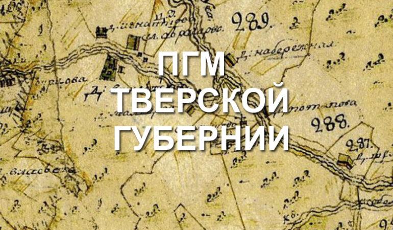 ПГМ Тверской губернии