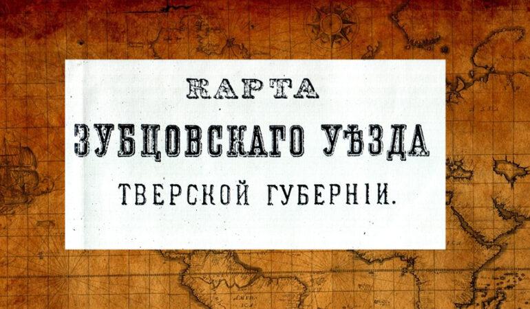 Старая карта Зубцовский уезд Тверской губернии