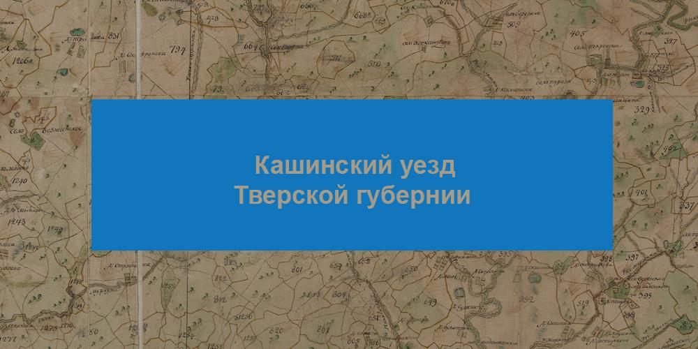 Старая карта Кашинский уезд Тверской губернии