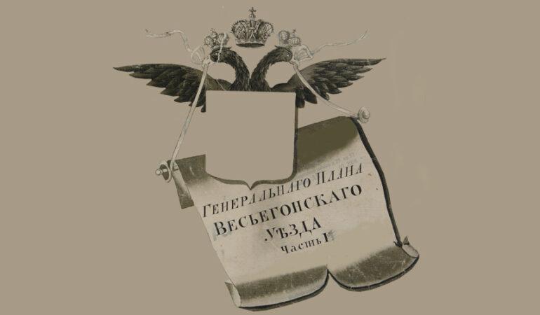 Старая карта Весьегонский уезд Тверской губернии