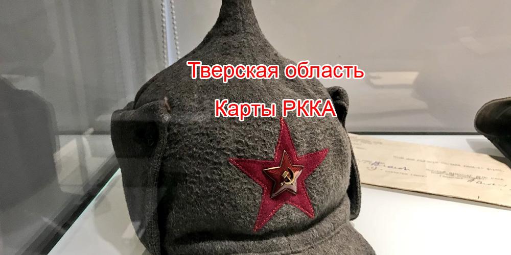 Карты РККА Тверской области 1927, 1942 год.