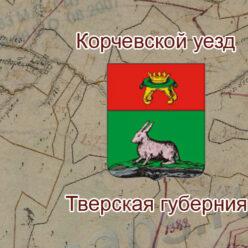 Корчевской уезд Тверской губернии