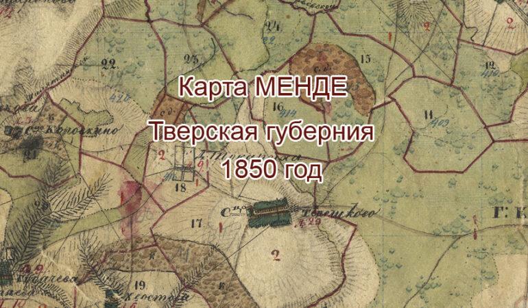 Старая карта Менде Тверской губернии 1850 год.