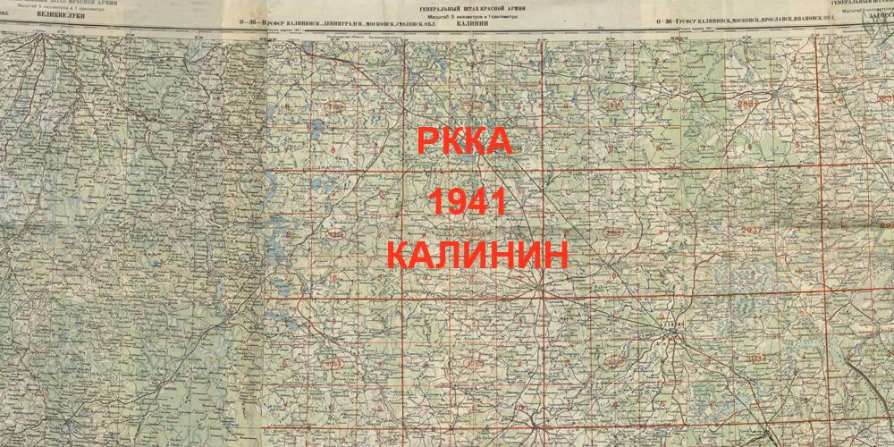 Карты РККА 1941 год Тверская область (Калинин)