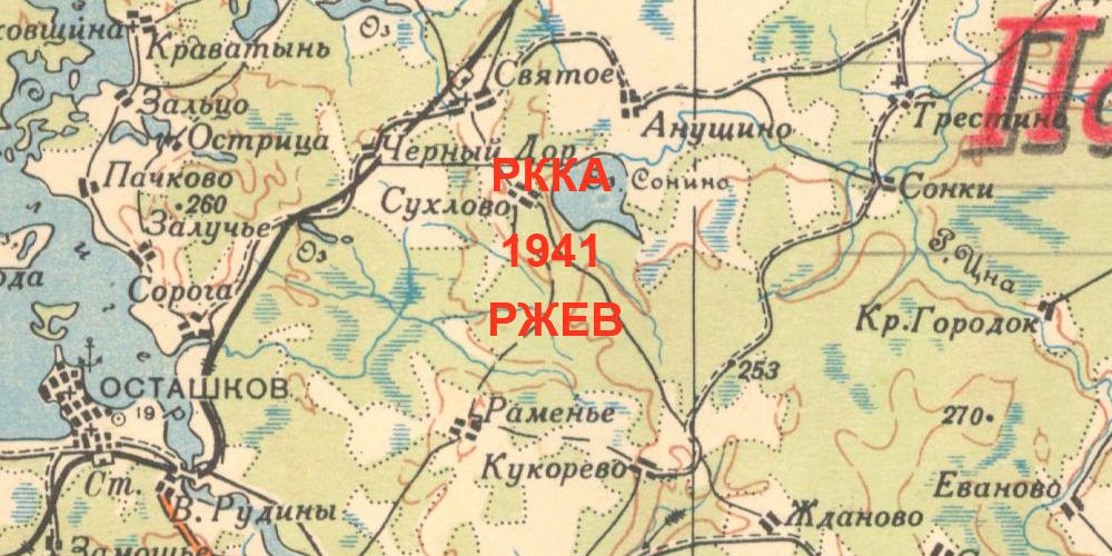 Карты РККА 1941 год Тверская область (Ржев).