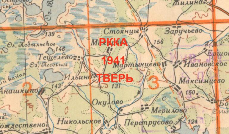 Карты РККА 1941 год Тверская область (Тверь).