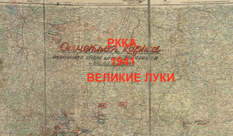 Карты РККА 1941 год Тверская область (Великие Луки)