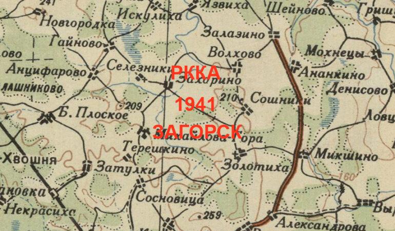 Карты РККА 1941 год Тверская область (Загорск)