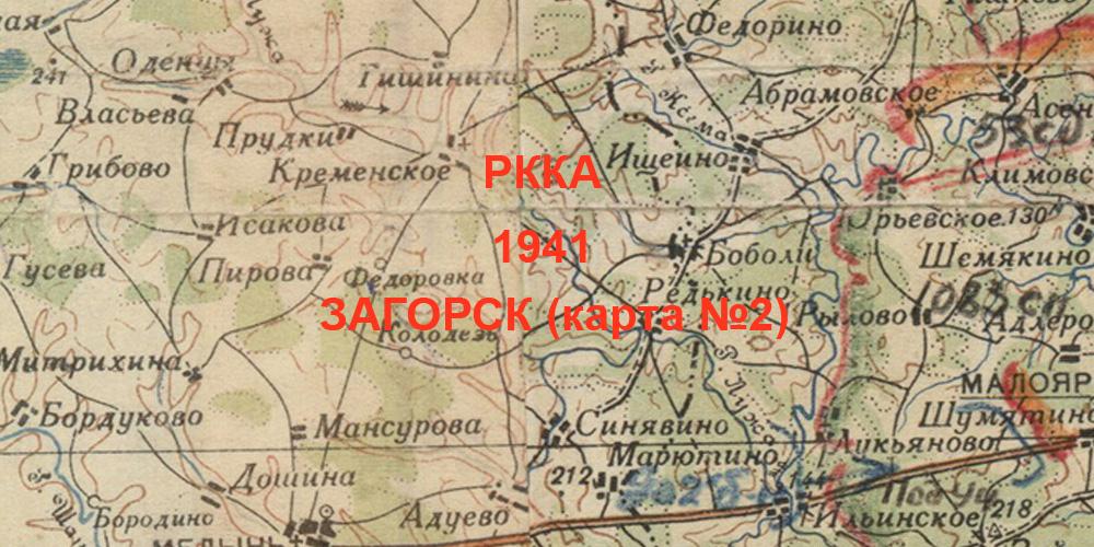 Карты РККА 1941 год Тверская область (Загорск). Карта №2