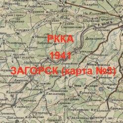 Карты РККА 1941 год Тверская область (Загорск). Карта №3