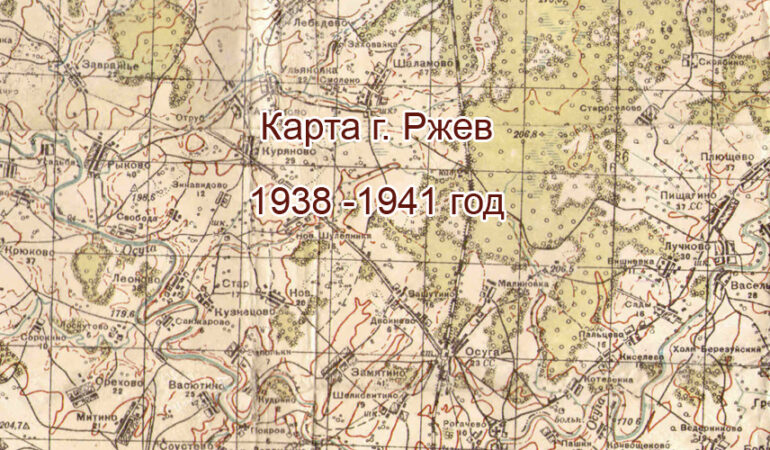 Старая карта г. Ржева 1938 - 1941 год.