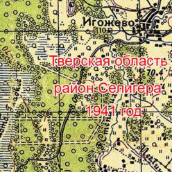 Карта Тверской области 1941 год, северо-запад Селигера