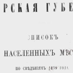 Списки населенных пунктов Тверской губернии 1859 года