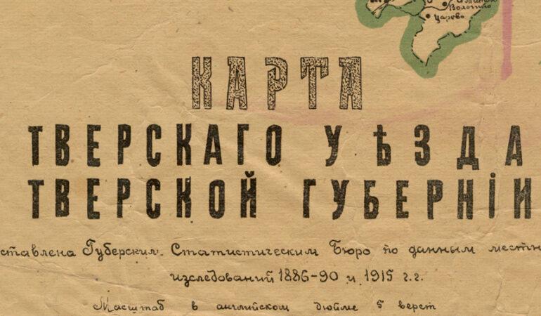 Карта Тверского уезда Тверской губернии 1886 год.